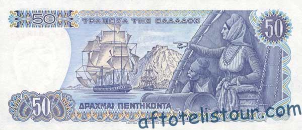 Греческая купюра 50 драхм.